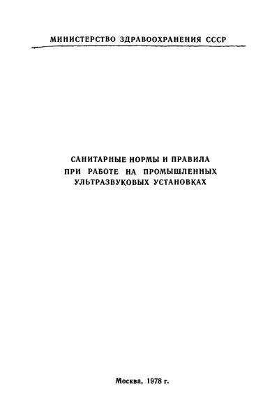 Санитарные нормы и правила при работе на промышленных ультразвуковых установках