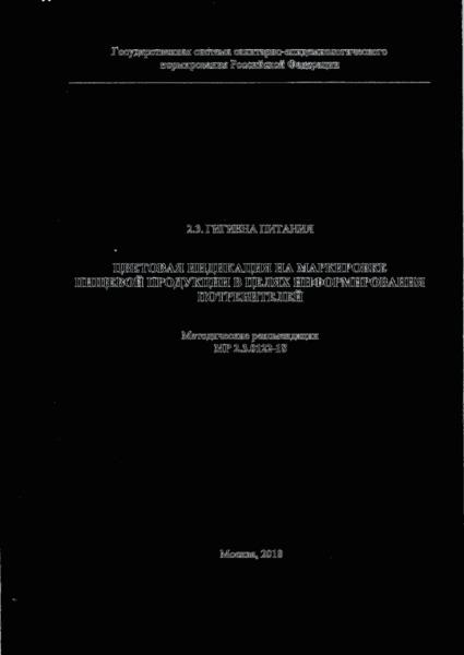 МР 2.3.0122-18 Цветовая индикация на маркировке пищевой продукции в целях информирования потребителей