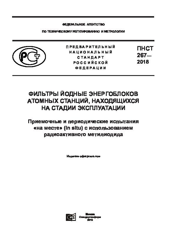 ПНСТ 267-2018 Фильтры йодные энергоблоков атомных станций, находящихся на стадии эксплуатации. Приемочные и периодические испытания