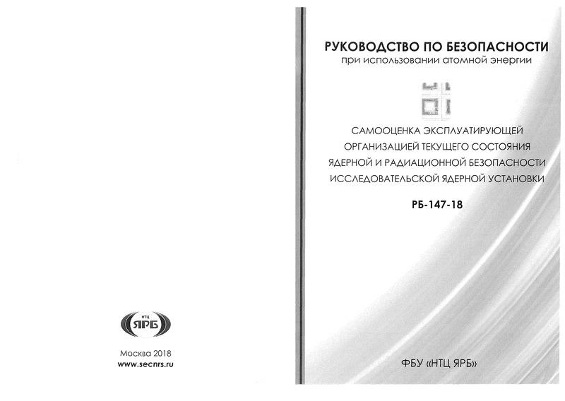 РБ 147-18 Руководство по безопасности при использовании атомной энергии