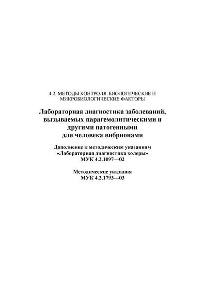 МУК 4.2.1793-03 Лабораторная диагностика заболеваний, вызываемых парагемолитическими и другими патогенными для человека вибрионами