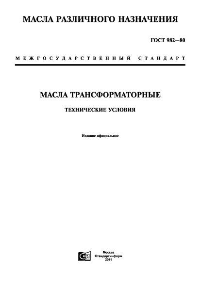 ГОСТ 982-80 Масла трансформаторные. Технические условия