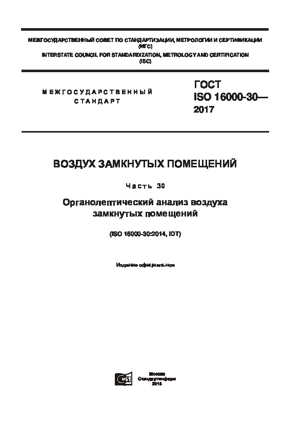 ГОСТ ISO 16000-30-2017 Воздух замкнутых помещений. Часть 30. Органолептический анализ воздуха замкнутых помещений