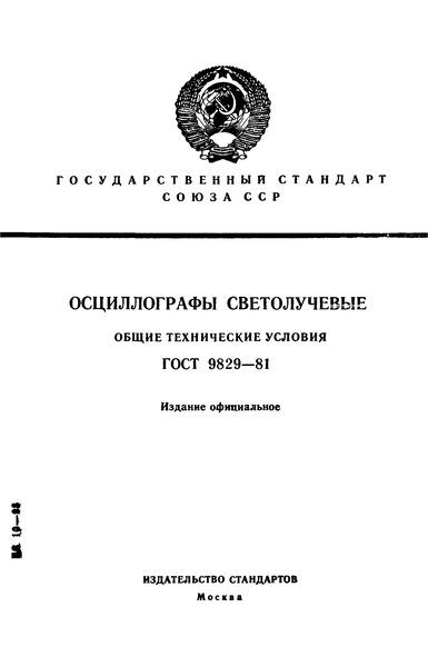 ГОСТ 9829-81 Осциллографы светолучевые. Общие технические условия