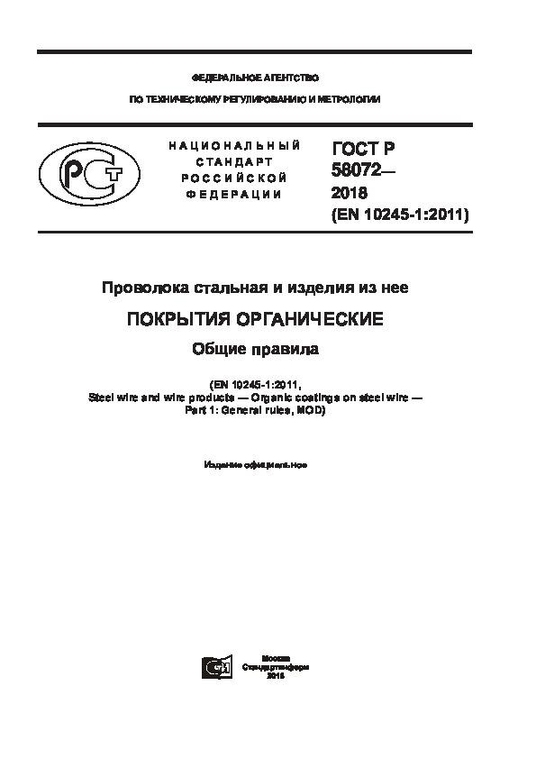 ГОСТ Р 58072-2018 Проволока стальная и изделия из нее. Покрытия органические. Общие правила