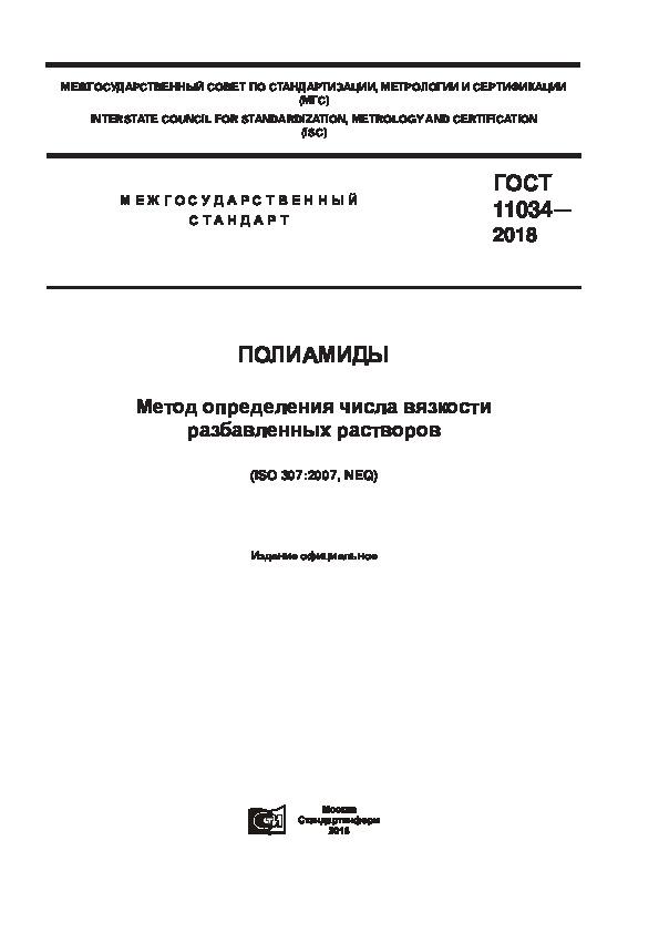 ГОСТ 11034-2018 Полиамиды. Метод определения числа вязкости разбавленных растворов