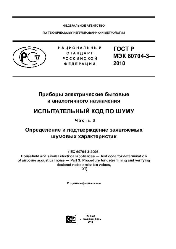 ГОСТ Р МЭК 60704-3-2018 Приборы электрические бытовые и аналогичного назначения. Испытательный код по шуму. Часть 3. Определение и подтверждение заявляемых шумовых характеристик