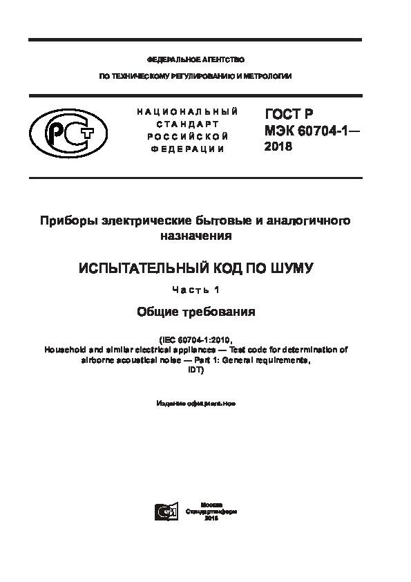 ГОСТ Р МЭК 60704-1-2018 Приборы электрические бытовые и аналогичного назначения. Испытательный код по шуму. Часть 1. Общие требования