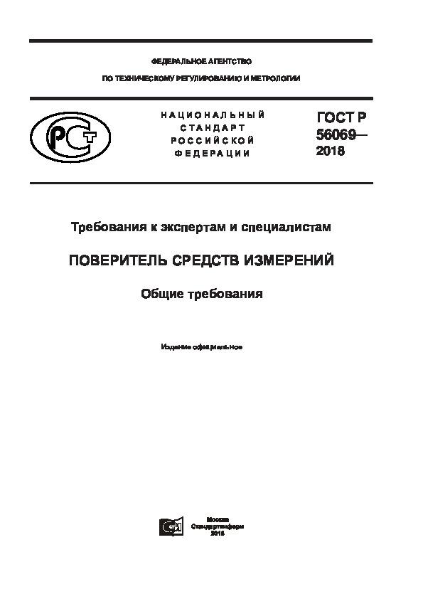 ГОСТ Р 56069-2018 Требования к экспертам и специалистам. Поверитель средств измерений. Общие требования
