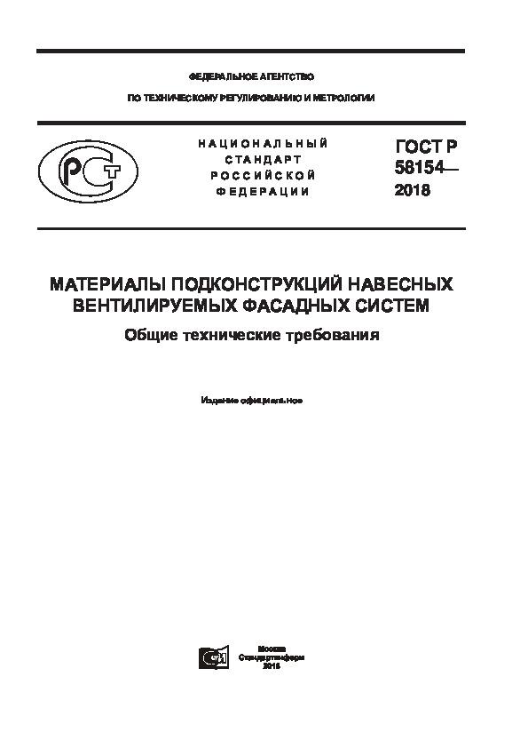 ГОСТ Р 58154-2018 Материалы подконструкций навесных вентилируемых фасадных систем. Общие технические требования