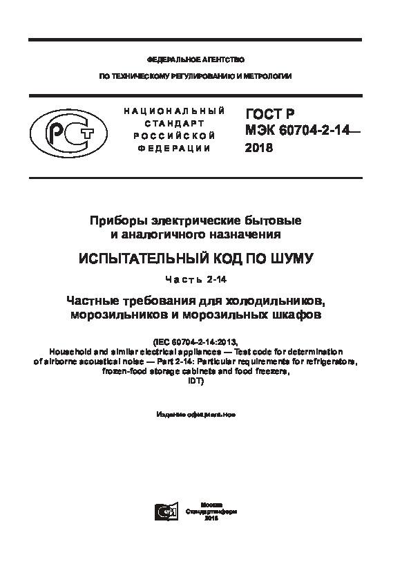ГОСТ Р МЭК 60704-2-14-2018 Приборы электрические бытовые и аналогичного назначения. Испытательный код по шуму. Часть 2-14. Частные требования для холодильников, морозильников и морозильных шкафов