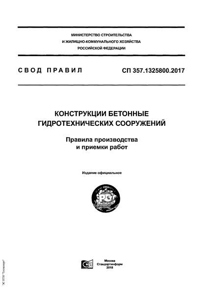СП 357.1325800.2017 Конструкции бетонные гидротехнических сооружений. Правила производства и приемки работ