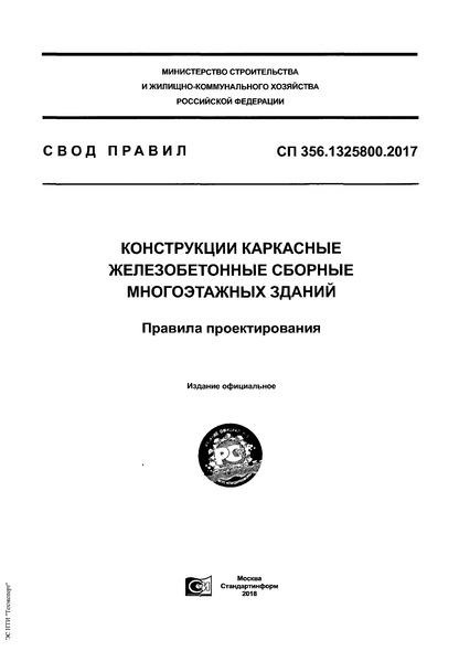 СП 356.1325800.2017 Конструкции каркасные железобетонные сборные многоэтажных зданий. Правила проектирования