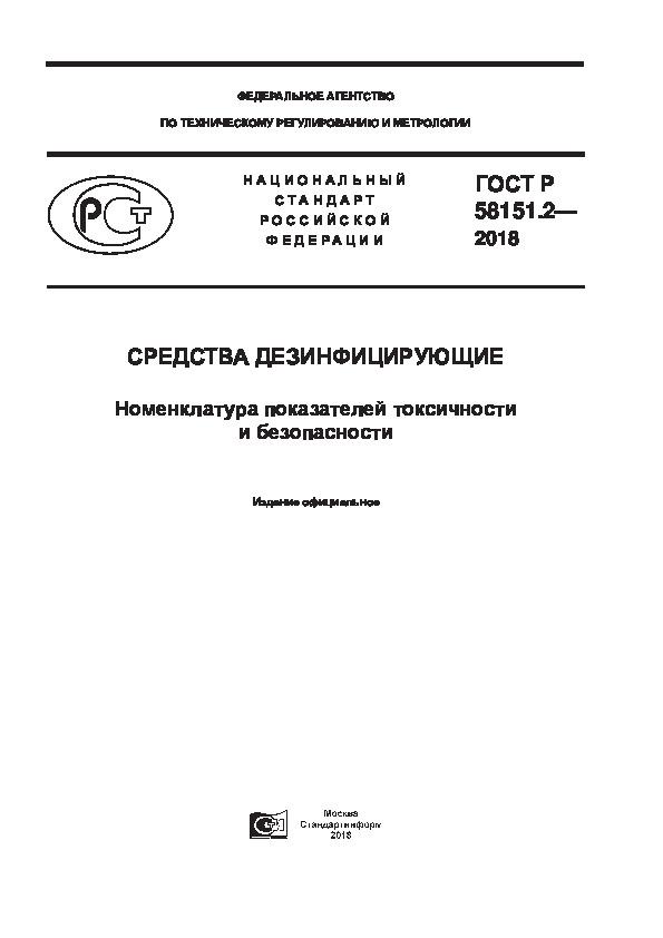 ГОСТ Р 58151.2-2018 Средства дезинфицирующие. Номенклатура показателей токсичности и безопасности