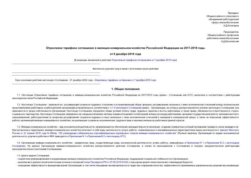 Соглашение  Отраслевое тарифное соглашение в жилищно-коммунальном хозяйстве Российской Федерации на 2017 - 2019 годы