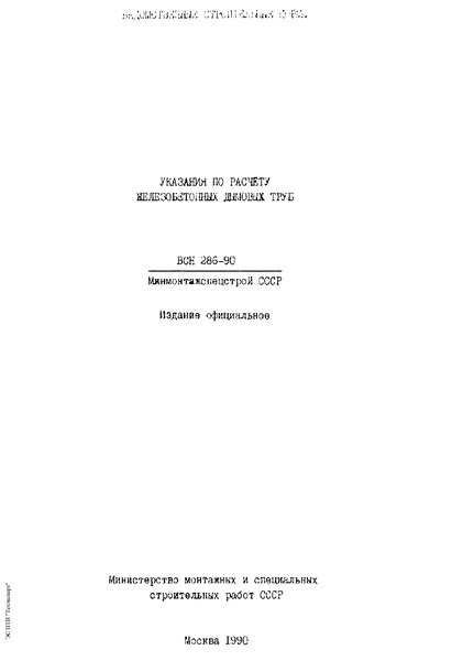 ВСН 286-90 Указания по расчету железобетонных дымовых труб