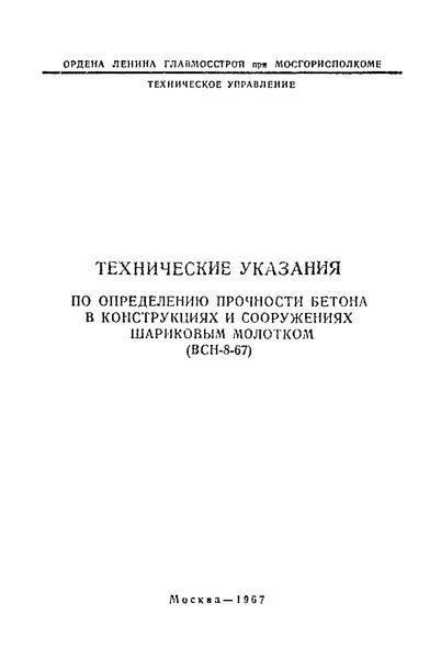 ВСН 8-67 Технические указания по определению прочности бетона в конструкциях и сооружениях шариковым молотком