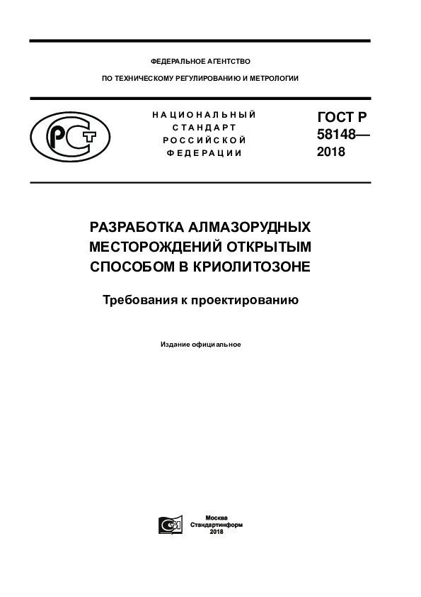 ГОСТ Р 58148-2018 Разработка алмазорудных месторождений открытым способом в криолитозоне. Требования к проектированию
