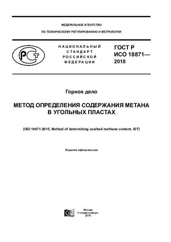 ГОСТ Р ИСО 18871-2018 Горное дело. Метод определения содержания метана в угольных пластах