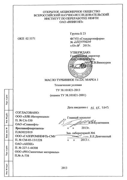 ТУ 38.101821-2013 Масло турбинное Тп-22С марка 1. Технические условия