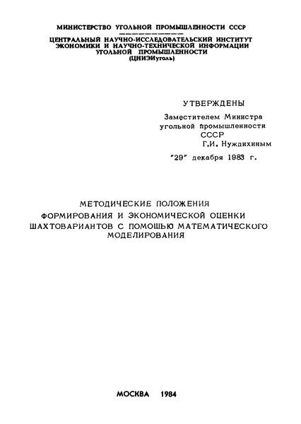 Методические положения формирования и экономической оценки шахтовариантов с помощью математического моделирования