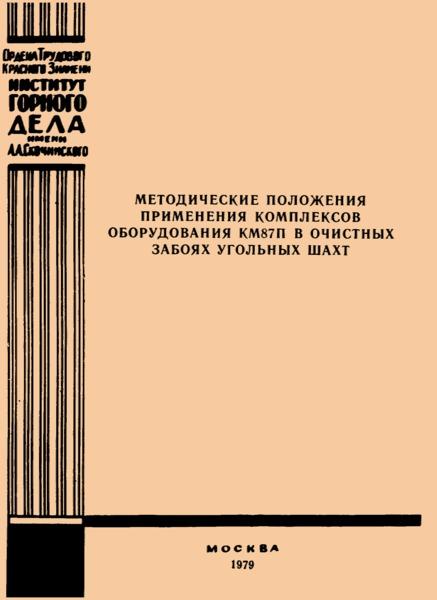 Методические положения применения комплексов оборудования КМ87П в очистных забоях угольных шахт