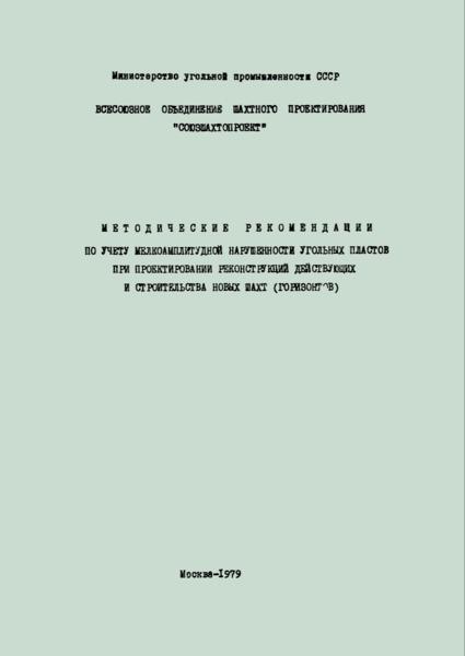 Методические рекомендации по учету мелкоамплитудной нарушенности угольных пластов при проектировании реконструкций действующих и строительства новых шахт (горизонтов)
