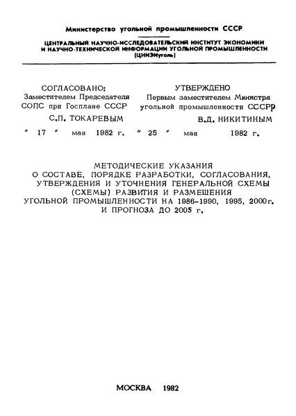 Методические указания о составе, порядке разработки, согласования, утверждения и уточнения генеральной схемы (схемы) развития и размещения угольной промышленности на 1986 - 1990, 1995, 2000 г. и прогноза до 2005 г