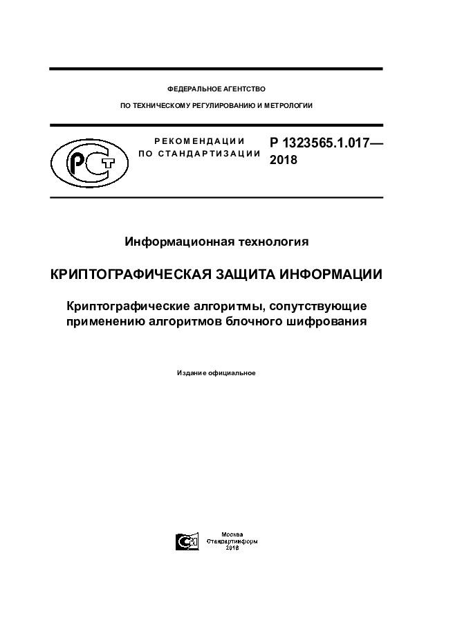 Р 1323565.1.017-2018 Информационная технология. Криптографическая защита информации. Криптографические алгоритмы, сопутствующие применению алгоритмов блочного шифрования