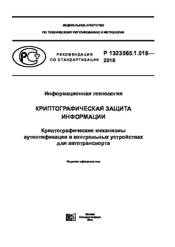 Р 1323565.1.018-2018 Информационная технология. Криптографическая защита информации. Криптографические механизмы аутентификации в контрольных устройствах для автотранспорта