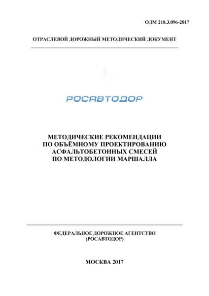 ОДМ 218.3.096-2017 Методические рекомендации по объемному проектированию асфальтобетонных смесей по методологии Маршалла