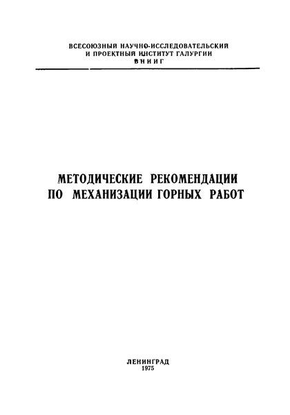 Методические рекомендации по механизации горных работ