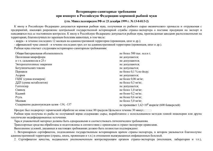 Ветеринарно-санитарные требования при импорте в Российскую Федерацию кормовой рыбной муки