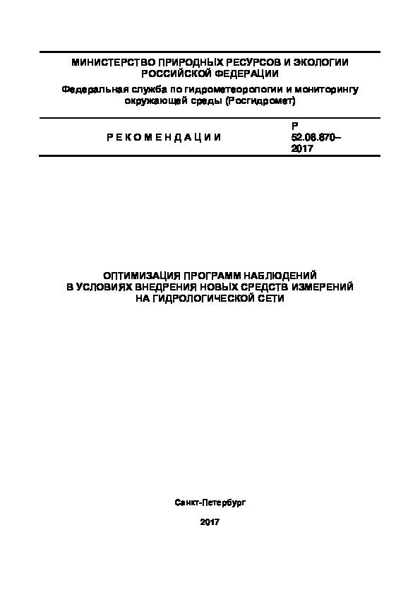 Р 52.08.870-2017 Оптимизация программ наблюдений в условиях внедрения новых средств измерений на гидрологической сети