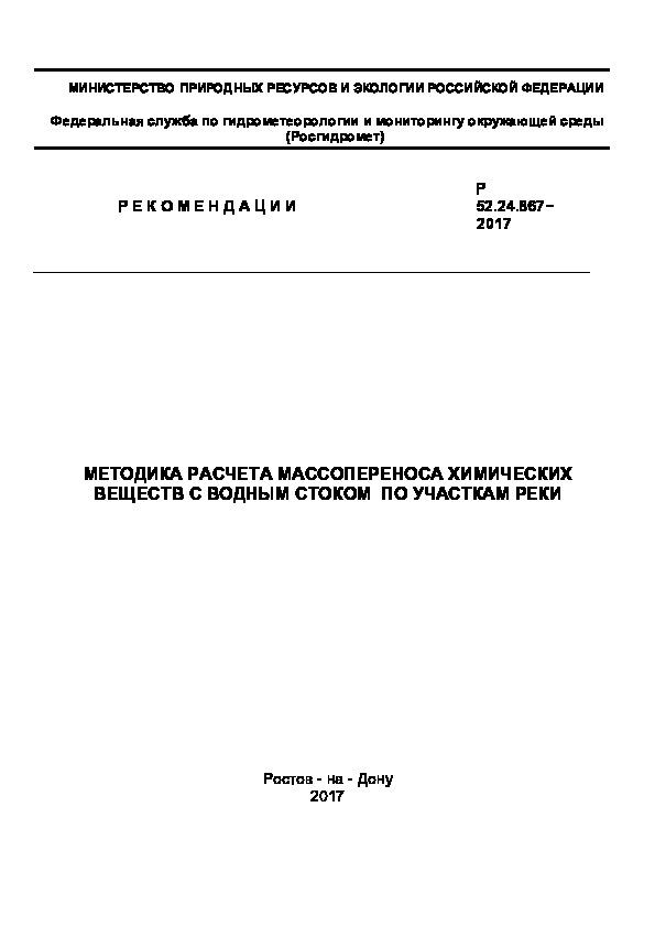 Р 52.24.867-2017 Методика расчета массопереноса химических веществ с водным стоком по участкам реки