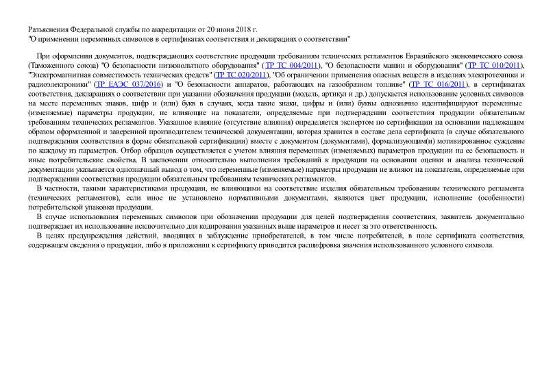 Разъяснение  О применении переменных символов в сертификатах соответствия и декларациях о соответствии