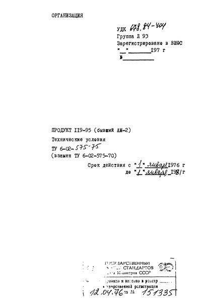 ТУ 6-02-575-75 Продукт 119-95 (бывший АМ-2)
