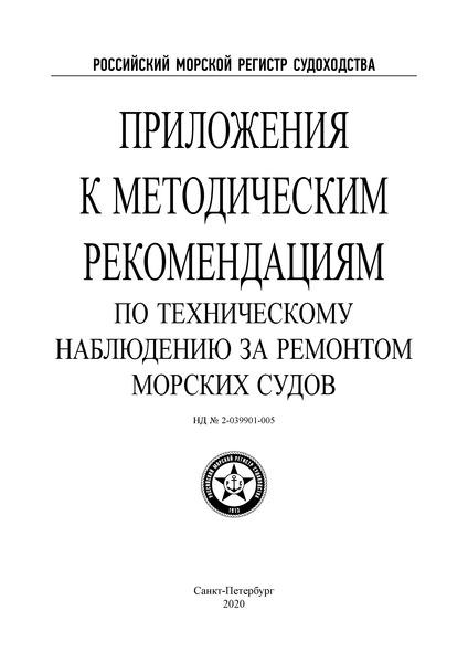 НД 2-039901-005 Приложения к методическим рекомендациям по техническому наблюдению за ремонтом морских судов (редакция 2018 года)