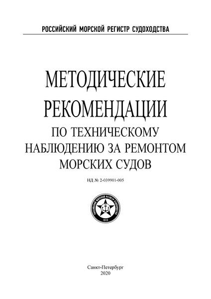 НД 2-039901-005 Методические рекомендации по техническому наблюдению за ремонтом морских судов (редакция 2018 года)