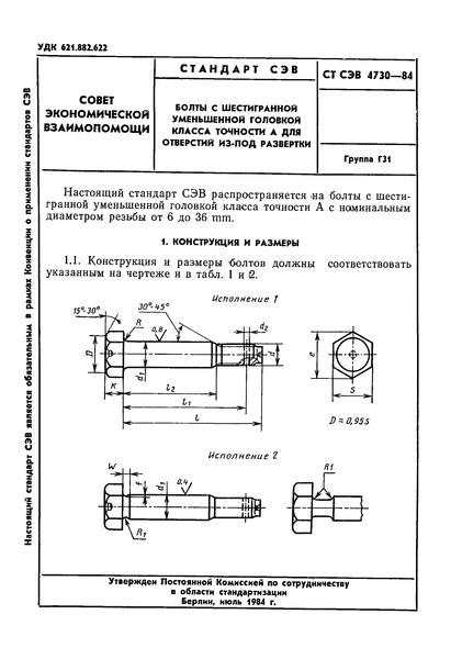 СТ СЭВ 4730-84 Болты с шестигранной уменьшенной головкой класса точности A для отверстий из-под развертки