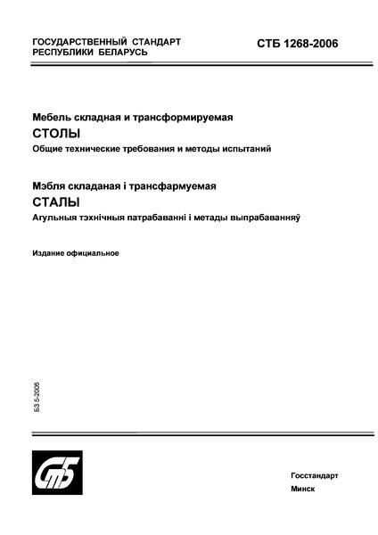 СТБ 1268-2006 Мебель складная и трансформируемая. Столы. Общие технические требования и методы испытаний