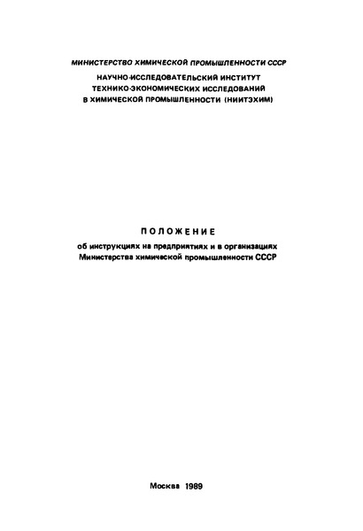 Положение об инструкциях на предприятиях и в организациях Министерства химической промышленности СССР