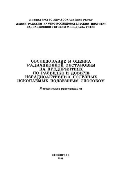 Обследование и оценка радиационной обстановки на предприятиях по разведке и добыче нерадиоактивных полезных ископаемых подземным способом