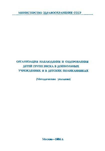 МУ 11-14/27-6 Организация наблюдения и оздоровления детей групп риска в дошкольных учреждениях и в детских поликлинниках