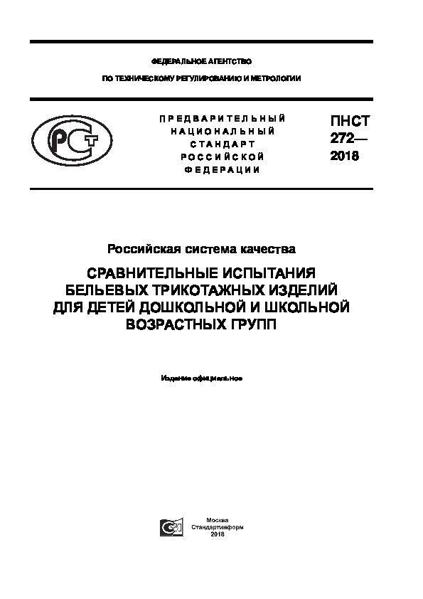 ПНСТ 272-2018 Российская система качества. Сравнительные испытания бельевых трикотажных изделий для детей дошкольной и школьной возрастных групп