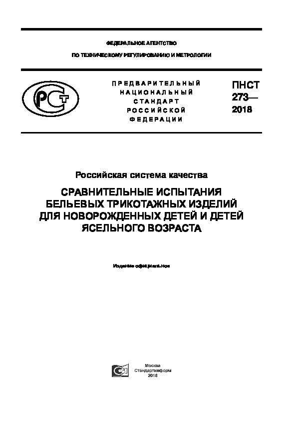 ПНСТ 273-2018 Российская система качества. Сравнительные испытания бельевых трикотажных изделий для новорожденных детей и детей ясельного возраста