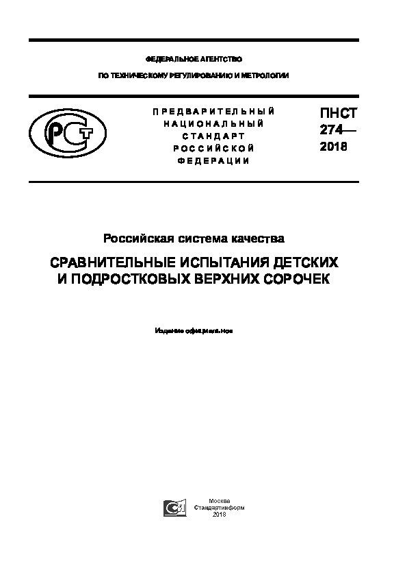 ПНСТ 274-2018 Российская система качества. Сравнительные испытания детских и подростковых верхних сорочек