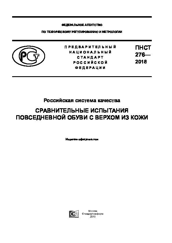 ПНСТ 276-2018 Российская система качества. Сравнительные испытания повседневной обуви с верхом из кожи