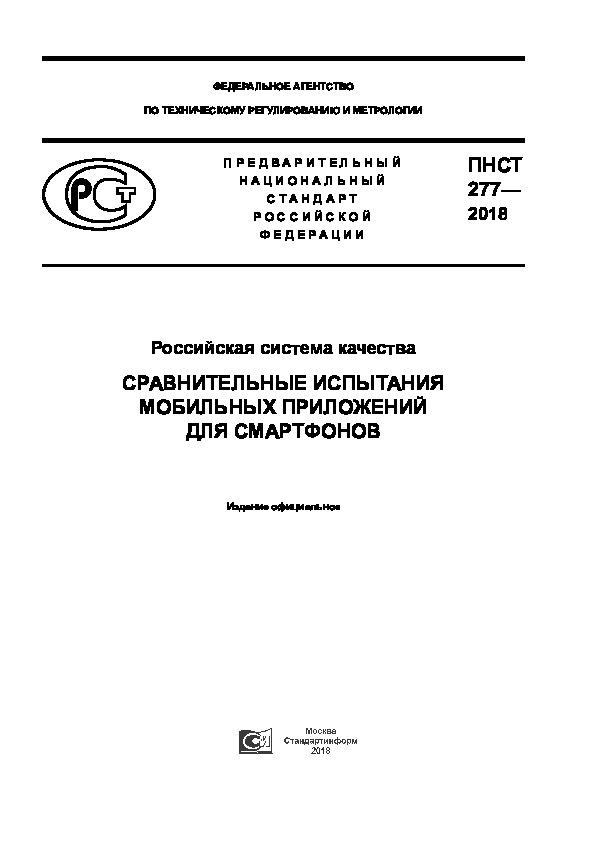 ПНСТ 277-2018 Российская система качества. Сравнительные испытания мобильных приложений для смартфонов