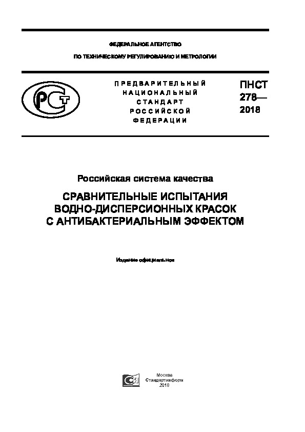 ПНСТ 278-2018 Российская система качества. Сравнительные испытания водно-дисперсионных красок с антибактериальным эффектом